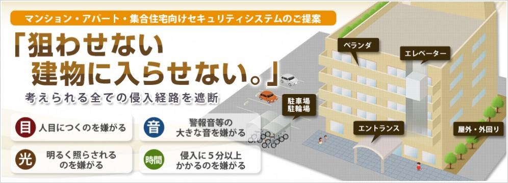 マンション・アパート・集合住宅向けセキュリティシステムのご提案
